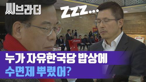 '잠이 오냐'며 군기잡은 황교안 대표, 그 이후의 자유한국당 회의 모습은? [씨브라더] 이미지