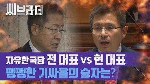 복잡한 국회 현 상황, 자유한국당 전 대표가 평가한 현 대표는?  [씨브라더] 이미지