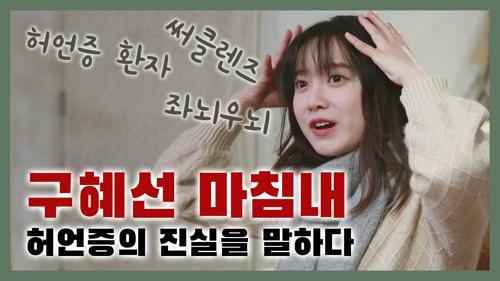최초고백!! 구혜선은 정말 허언증 환자인가? 그녀가 직접 밝히는 루머의 모든것! 이미지