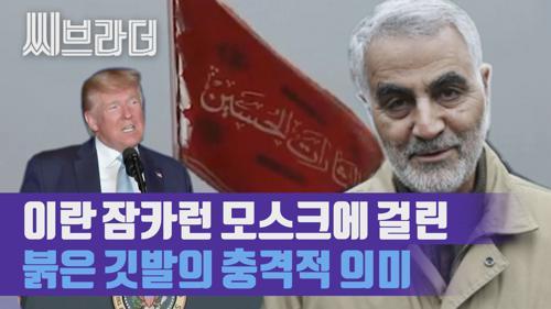 이란 잠카런 모스크에 걸린 붉은 깃발, 피의 복수 시작되나?![씨브라더] 이미지