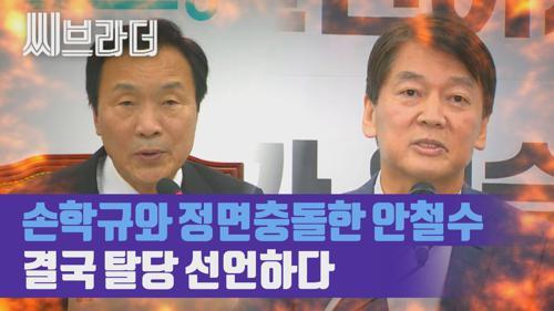 회동 후 삐걱대던 손학규 대표와 안철수 전 의원, 결국 바른미래당 탈당한 안철수 [씨브라더] 이미지