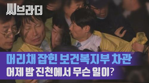 '우한 교민 수용 반대' 진천 방문 했다가 머리채 잡힌 김강립 보건복지부 차관 [씨브라더] 이미지