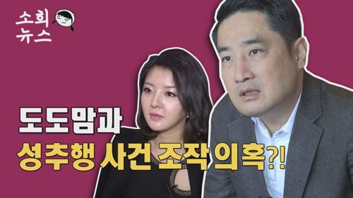 도도맘과 성추행 사건 조작 의혹 제기된 강용석 2분 정리 [소희뉴스] 이미지