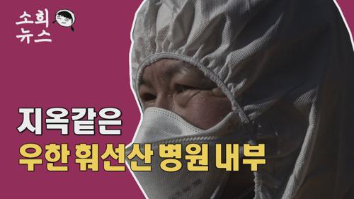 한번 들어오면 나갈 수 없다. 지옥같은 중국 우한 '훠선산 병원' [소희뉴스] 이미지