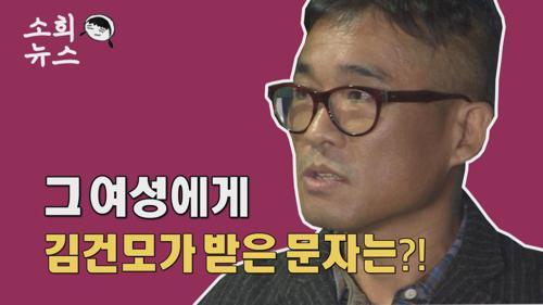 김건모가 경찰에 제출한 피해 주장 여성과의 문자내용 [소희뉴스] 이미지