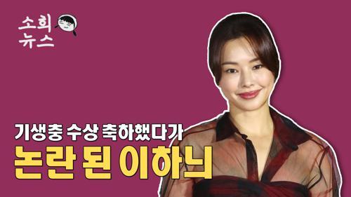 배우 이하늬, 기생충 수상 축하 게시글 논란→사과글 게시 [#소희뉴스] 이미지