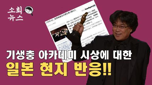 미쳤다!!기생충 아카데미 수상에 대한 일본반응!!  [#소희뉴스] 이미지