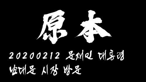 20200212 문재인 대통령 남대문 시장 방문 [원본] 이미지