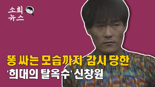 '희대의 탈옥수' 신창원, 교도소서 인권침해 당하다?!!!! [#소희뉴스] 이미지