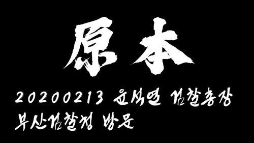 20200213 윤석열 검찰총장 부산검찰청 방문 [원본] 이미지