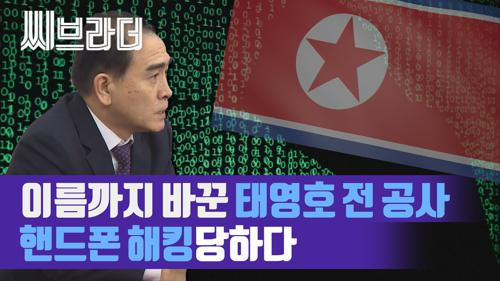 북한 추정 조직에 해킹당한 태영호 전 공사의 핸드폰 [씨브라더] 이미지