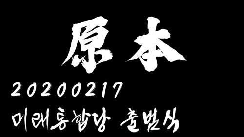 20200217 미래통합당 출범식 [원본] 이미지