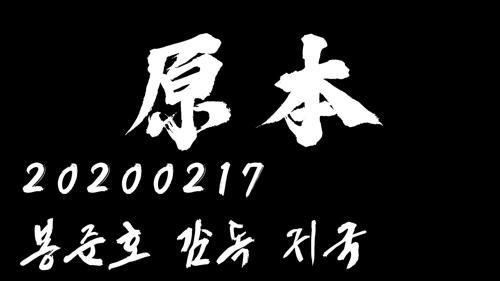 20200217 봉준호 감독 귀국 [원본] 이미지