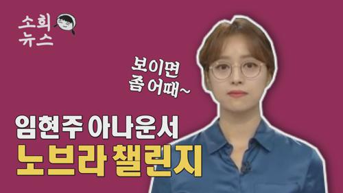 임현주 아나운서 노브라 챌린지, 악플→심경글 [#소희뉴스] 이미지
