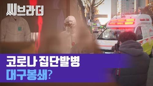 코로나 집단 발병한 대구 봉쇄되나?? [씨브라더] 이미지