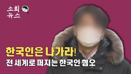 전 세계로 퍼지고 있는 '한국인 혐오', 14개국 한국인 입국 제한 [#소희뉴스] 이미지