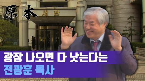 전광훈 '공직선거법 위반 혐의' 영장실질심사 출석 현장 [원본] 이미지