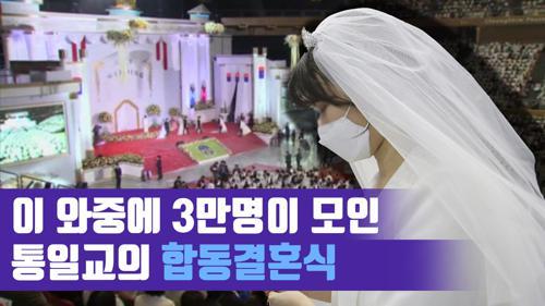 '신종 코로나' 확산에도 통일교 3만 명 합동결혼식 이미지
