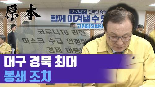 """당정청 """"대구·경북, 최대 봉쇄조치"""" [원본]  이미지"""