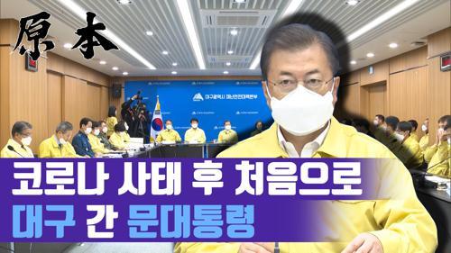 코로나 사태후 처음으로 대구 간 문재인 대통령 코로나19 대응 '대구지역 특별대책회의 [원본]  이미지