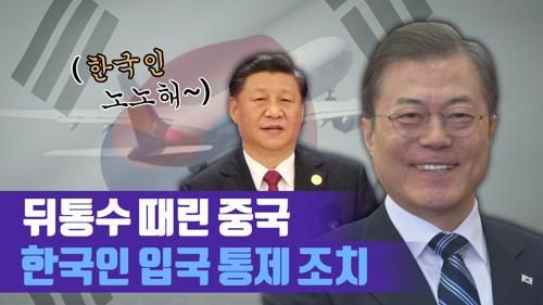 중국, 한국인 입국 통제... 뒤통수 맞은 문재인 대통령 이미지