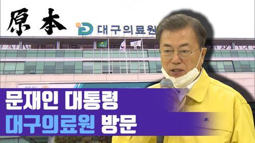 대구의료원 방문한 문재인 대통령 [원본]  이미지