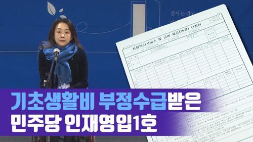 더불어민주당 영입인재 1호 최혜영 교수, 혼인신고 미루고 기초생활비 부정수급? 이미지
