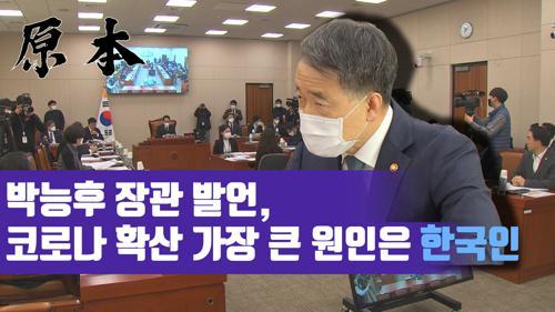 박능후 장관, 코로나 확산 가장 큰 원인은 중국에서 들어온 한국인! [원본]  이미지
