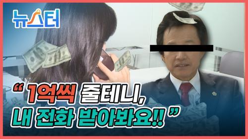 000 전화 받은 당신은 행운아? (feat. 너의 목소리가 들려) [뉴스터] 이미지