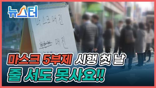 마스크 5부제 시행 첫 날, 줄 서도 못산다?!! [원본] 이미지