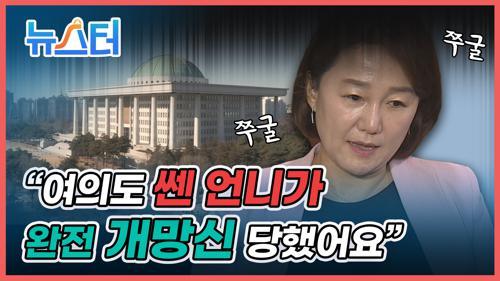 '여권 싸움닭' 이재정이 개망신 당한 사연은? [뉴스터] 이미지