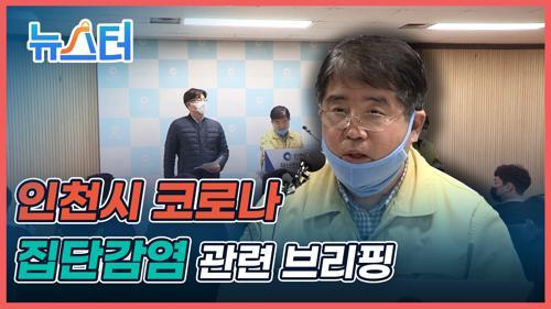 구로 콜센터 코로나19 집단감염 인천시 브리핑 [원본] 이미지
