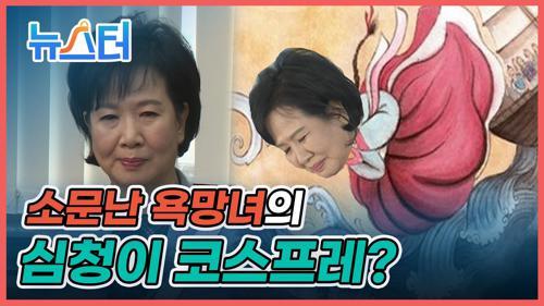 손혜원이 노리는 공양미 300석은 무엇? [뉴스터] 이미지