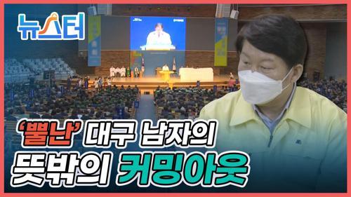 '권영진 = 신천지' 유착설 정리해드림👩🏫 (feat. 빼박 100% 신천지 감별법) [뉴스터] 이미지
