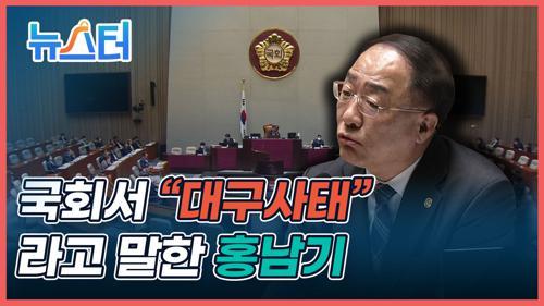 """국회서 """"대구 사태"""" 말했다가 진땀 뺀 홍남기 """"신천지 사태""""라 정정 [원본] 이미지"""