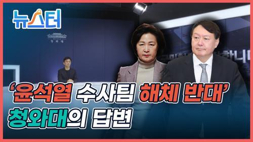 """靑, '윤석열 수사팀' 해체 반대에 """"대부분 유임…수사 차질 없어"""" [원본] 이미지"""