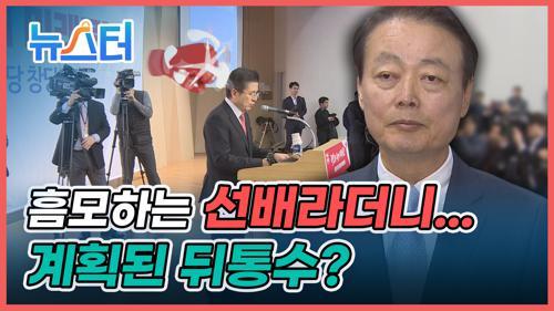 한선교의 반란…선배 황교안 뒤통수 때린 사연? (feat. 소환된 김무성의 '옥새 파동') [뉴스터] 이미지