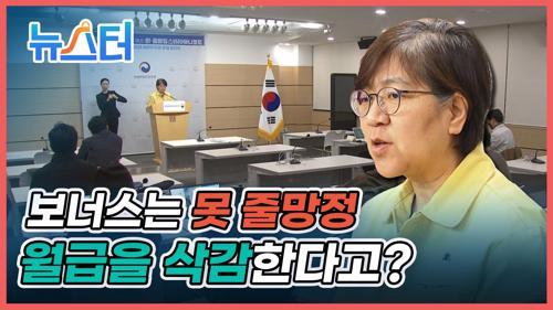 '코로나 야전사령탑' 정은경의 월급이 삭감된다? 대체 뭘 잘못했다고? [뉴스터] 이미지