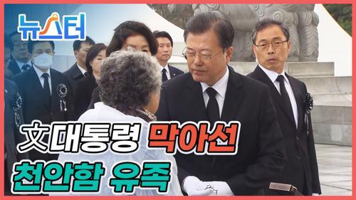 """文대통령 막아선 천안함 유족 """"누구 소행인지 말해달라"""" [원본] 이미지"""