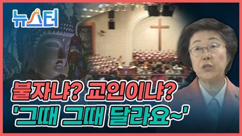 '개·불·천' 이은재, 종교 대통합에 나섰다? [뉴스터] 이미지