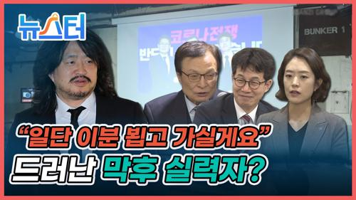 총선 앞두고 이해찬·윤건영·고민정이 김어준에게 우르르 달려간 이유?🏃♀️🏃♂️ [뉴스터] 이미지