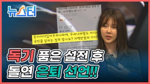 """장미인애, '文 정부' 정책 비난한 뒤 돌연 은퇴 선언...""""국민 살리는 정부 맞나?"""" [뉴스터] 이미지"""