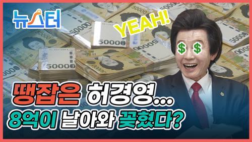 허경영 대표의 통장에 어느 날 갑자기 8억 원💰이 입금된 사연은? [뉴스터] 이미지