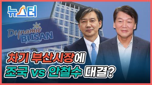 공석된 부산시장 자리를 두고... '부산 사나이' 조국 vs 안철수가 한판 승부를 벌인다?👊 [뉴스터] 이미지