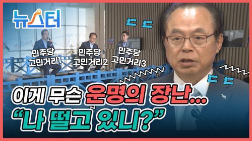 """👬""""우린 하나""""라고 외치던 오거돈·송철호·김경수, 민주당의 고민거리로😩? [뉴스터] 이미지"""