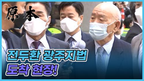 """광주 도착 전두환 """"왜 반성하지 않느냐""""는 기자질문에...[원본] 이미지"""