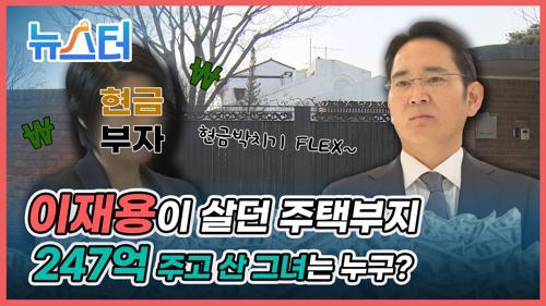'삼성 황태자' 이재용이 살던 주택부지, 🤑현금 247억 주고 산 그녀👩는 누구? [뉴스터] 이미지