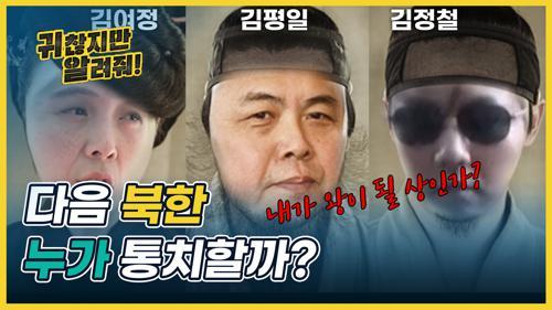 김정은 정권 이후의 북한은 누가 통치하게 될까? [귀찮지만 알려줘 ep.13] 이미지