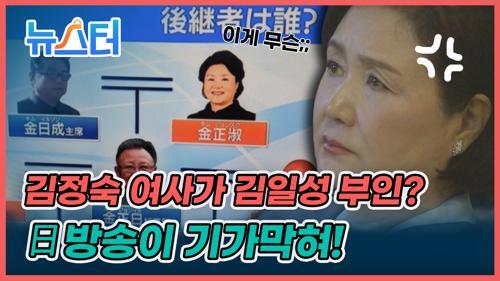 일본 방송 왜 이러나😡…김일성 부인에 '김정숙 여사' 사진이⁉️ [뉴스터] 이미지