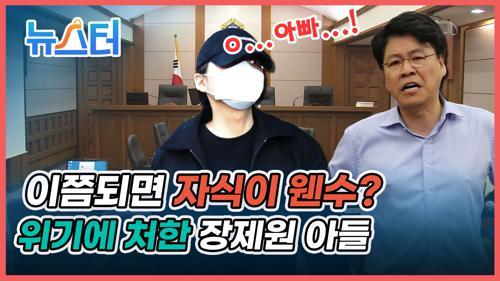 속 타들어가는 국회의원 아빠 장제원... 이쯤되면 자식이 웬수?🤦♂️  [뉴스터] 이미지